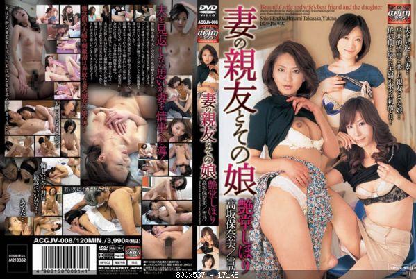 [ACGJV-008] 妻の親友とその娘 艶堂しほり 澤村レイコ