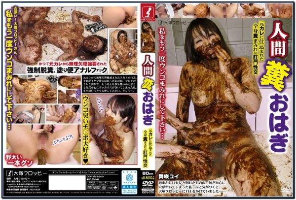 ODV-378  Anal Intercourse Of Human Feces Asian Scat Scat