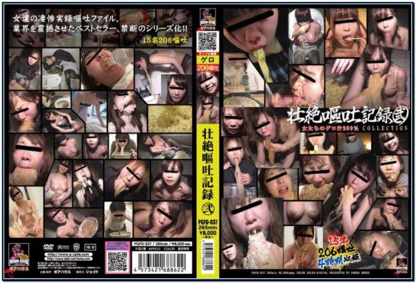 PGFD-037 Vomit Vomit