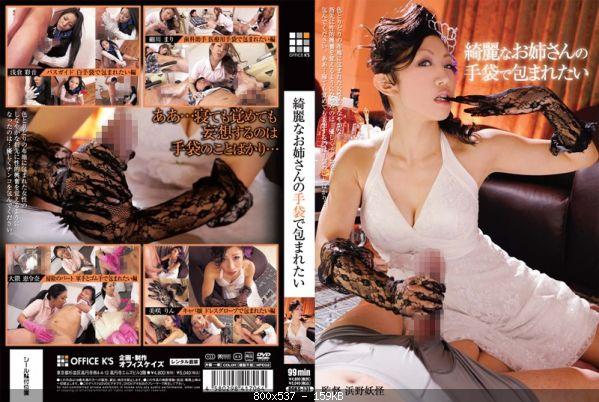 [DOKS-131] 綺麗なお姉さんの手袋で包まれたい 美咲りん 細川まり