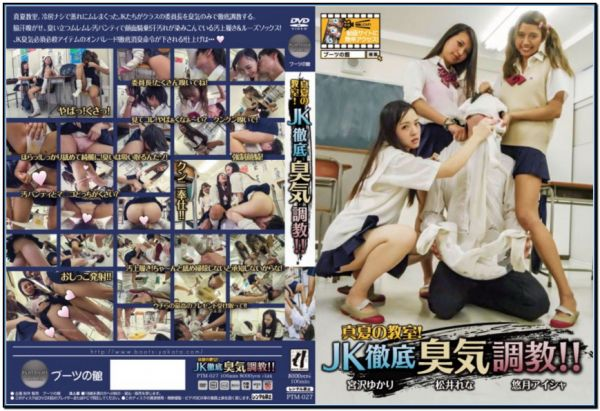PTM-027 Midsummer Classroom Jk Thorough Odor Training JAV Femdom