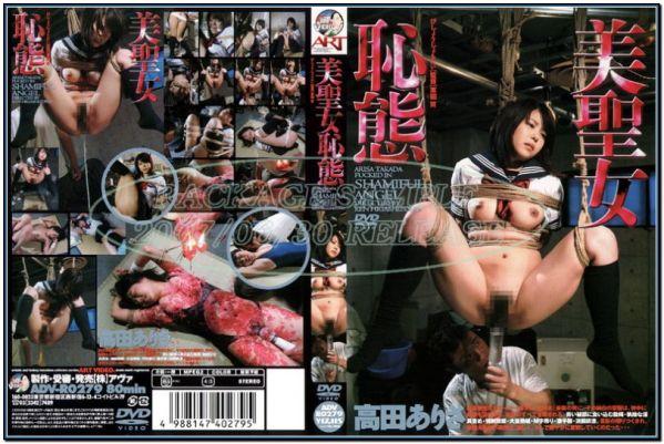 ADV-R0279 Saint Shame And State BDSM Enema