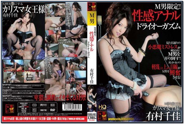 DSMU-001 Anal Sexual Feeling Dry Orgasm Chika Arimura JAV Femdom