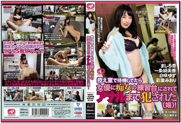 MGMP-042 When I Was Waiting In The Waiting Room I Was Fucked By An Actress 1080HD JAV Femdom