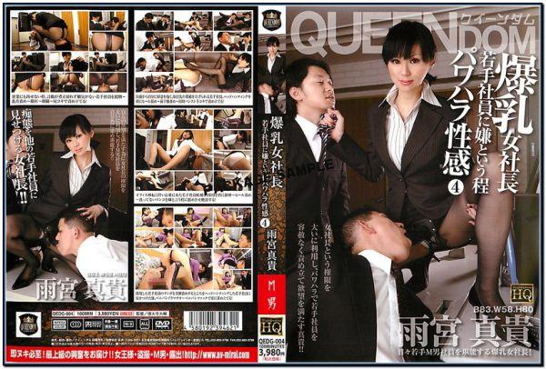 QEDG-004 Maki Amemiya Power Harassment Sexual Feeling JAV Femdom