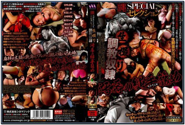CMA-019 Nawate Basket Of Torture Me Slave Disgrace Take Rop.
