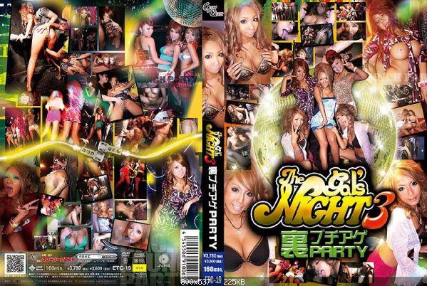 [ETC-19] The gal's NIGHT 3 裏ブチアゲPARTY MOKA 遠藤瀬梨那 ひなのりく 小野理菜