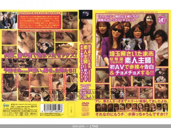 [GMED-016] 埼玉県さいたま市●稚園つながりの素人主婦たちが初AV