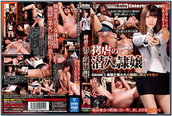 DGYA-001 Episode-1: The Woman Is Crazy At The Moment The Real Face Is Revealed Morisawa Kana BDSM