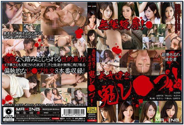 MXSPS-608 Beautiful Girls Are In High Spirits BDSM