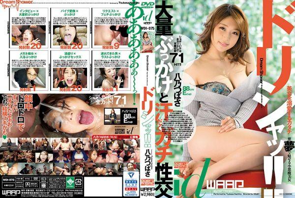 Dream Shower - Tsubasa Hachino