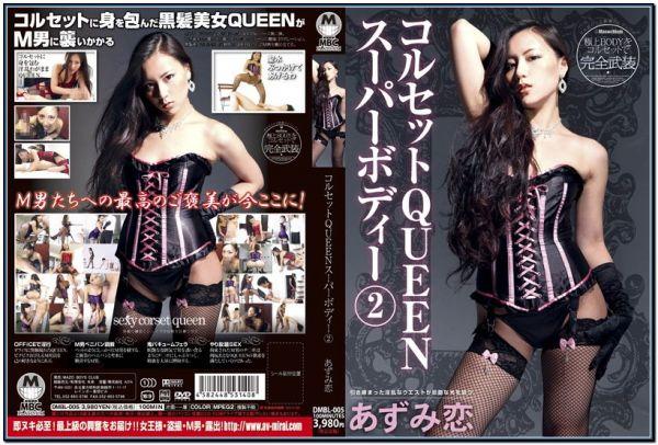 DMBL-005 Corset QUEEN Super Body 2 Azumi Love