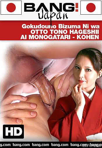 Gokudouno Bizuma Ni Wa Otto Tono Hageshii