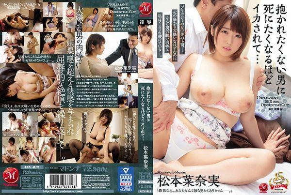 Nanami Matsumoto - Made To Orgasm Wildly By A Man