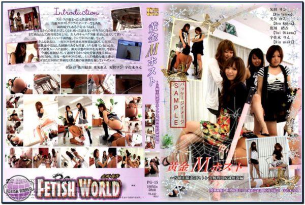 PG-15 Yapoos Market - Sadistic Girls Slave Asian Scat Scat Femdom Yapoos Market Femdom