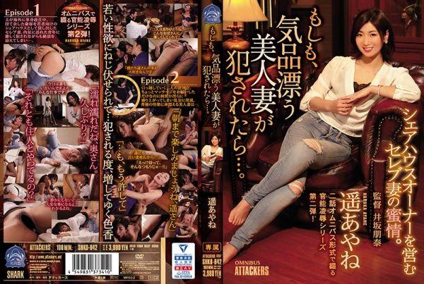 Ayane Haruka - Humiliated beautiful housewife