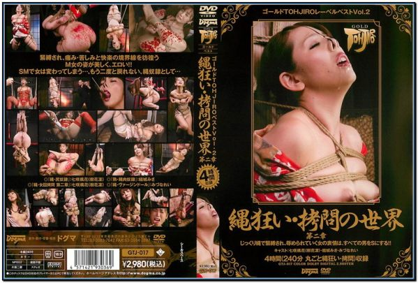 GTJ-017 Gold Label TOHJIRO Best Vol 2