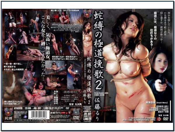 JBD-092 Ruri Sato Two Mobsters Elegy Of Snake Tied