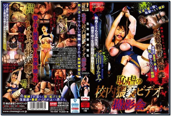 CMV-127 Shameful Club Video Shooting Party Takada Monami