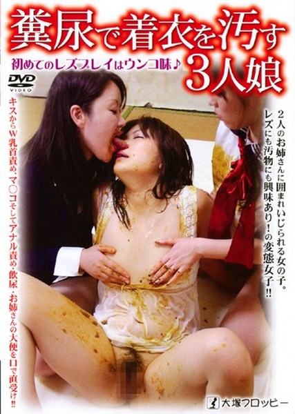 Three daughters dirty clothes in the manure (ODV-250) (2010)