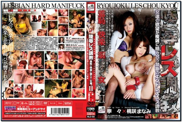 RLC-02 Lesbian Torture Lezdom