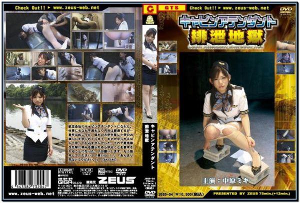 JDSD-04 Cabin Attendant Excretion Hell Miki Nakahara Asian Scat Poop