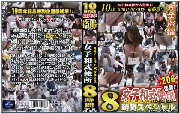 VRT-01 8 Hours In A Girls Toilet Asian Scat Scat Voyeur