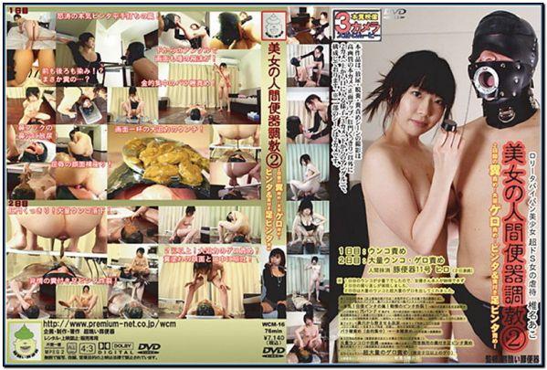 WCM-16 Torture Of Human Toilet 2 Beauty Asian Scat Scat Femdom Scat WCM