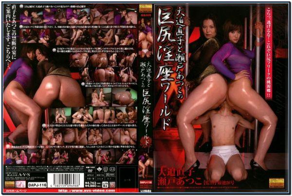 DAPJ-116 Naoko Osako and Atsuko Setos Bis Ass Fuck World JAV Femdom