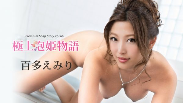 Emiri Momota - The Story Of Luxury Spa Lady