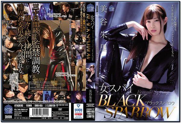 SHKD-855 Female Spies BLACK SPARROW Akari Mitani BDSM