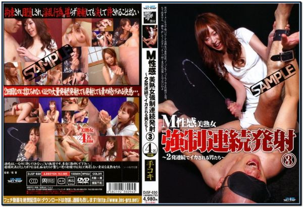 DJSF-030 Mature Beauty In Forced Continuous Firing Three Erogenous M Handjob JAV Femdom