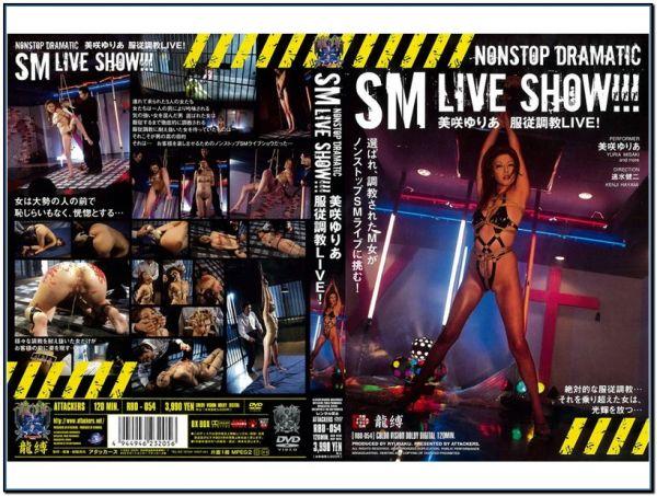 RBD-054 Yuria Misaki - LIVE Obedience Training! BDSM