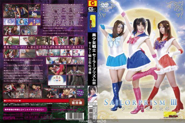 [TGGP-44] 【G1】美少女戦士セーラープリズムⅢセーラー戦士石化凌辱