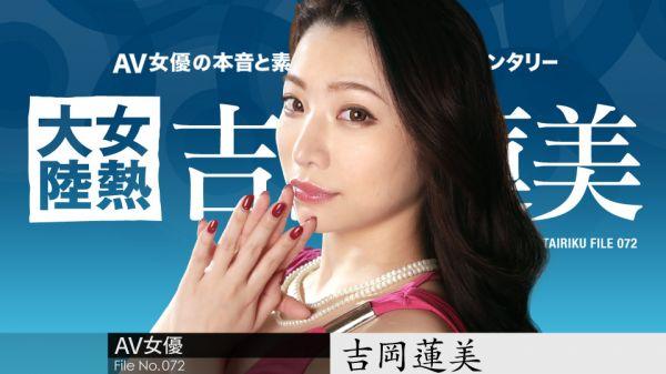 Hasumi Yoshioka - The Continent Full Of Hot Girl