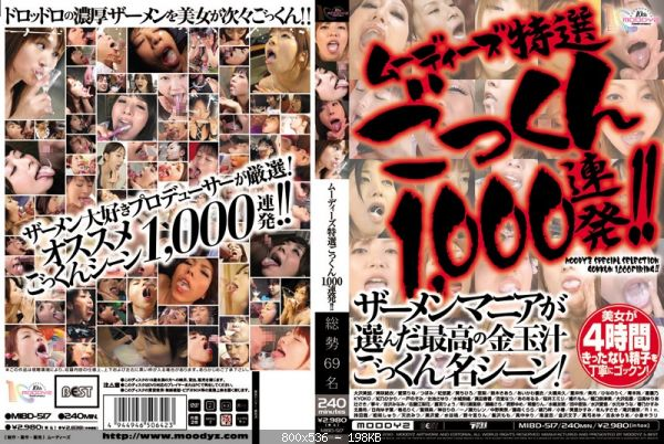 [MIBD-517] ムーディーズ特選 ごっくん1,000連発!!