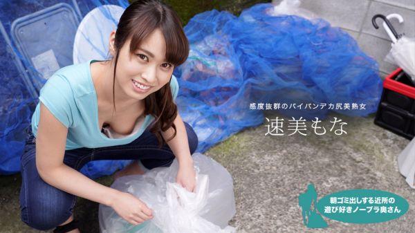 Mona Hayami - Garbage in the morning Neighborhood play lover No bra wife