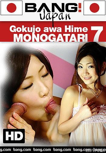 Karin Kusunoki - Gokujo Awa Hime Monogatari 7