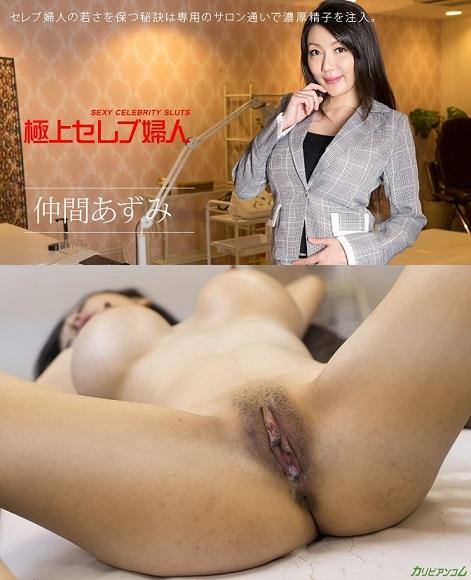 Azumi Nakama - Celebrity Lady