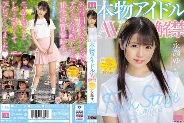 Real Idol AV Ban Minimum Cute Girl Who