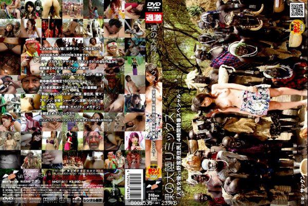[NHDT-911] 裸の大陸 リミックス ~「人気女優VS野蛮原住民」
