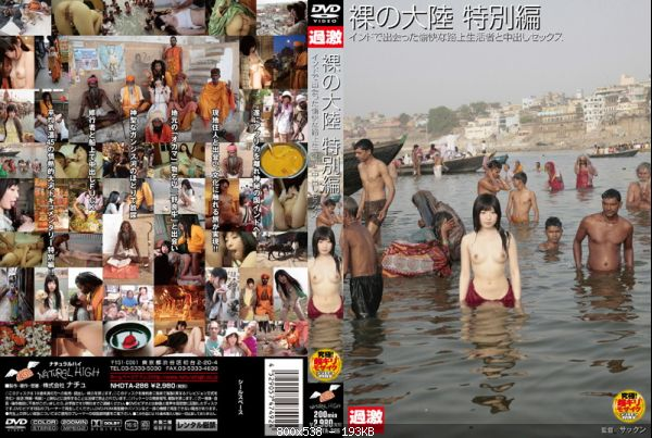 [NHDTA-286] 裸の大陸 特別編 インドで出会った愉快な路上生活者