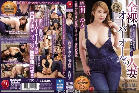 Japan Kazama Yumi – Married Woman In Overalls Nude  (2019)