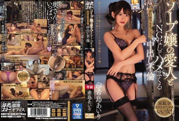 MEYD-536 Nozomi Shima Airi