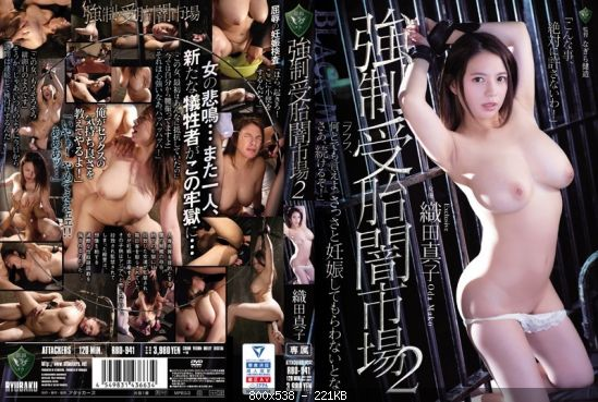Japan Oda Mako – Forced Fertilization Black Market 2  (2019)