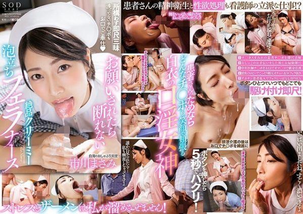 STARS-132 Masami Ichikawa