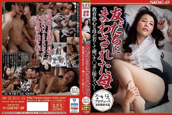 NSPS-848 Ayako Inoue