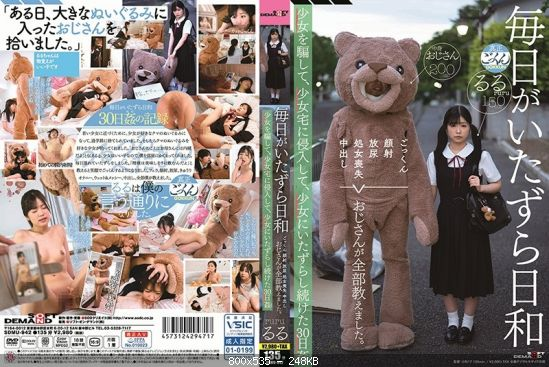Japan Arisu Ruru – Every Day Is A Mischievous Day  A 30-day Fucking That Tricked