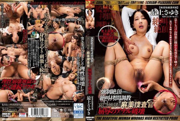 GMEM-001 Best sayuki