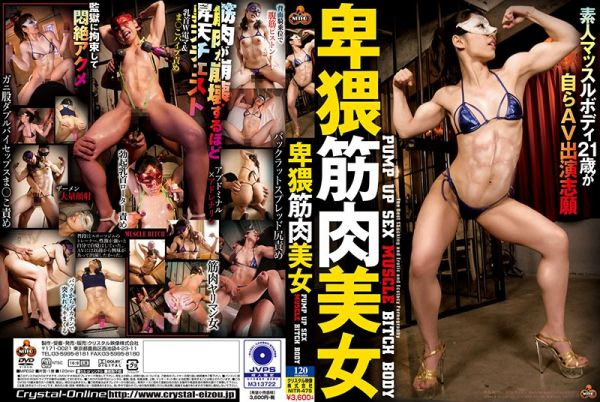 NITR-475 Obscene muscular beauty